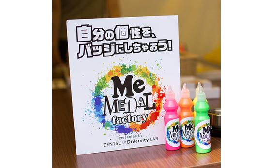 「自分の個性に、勲章を。」~Me MEDAL factory~ 東京レインボープライド2017
