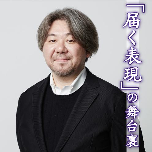 2016年クリエイター・オブ・ザ・イヤー受賞者 菅野薫氏に聞く 「課題全部入り」にいかに立ち向かうか