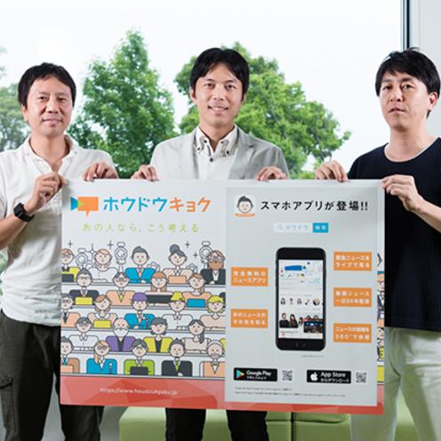 伝え方研究のススメ ~テレビ局がニュースサイトを運営する理由~