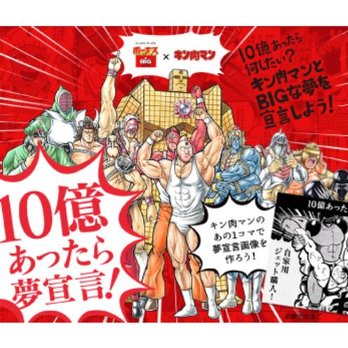 「ボーナスBIG」キャンペーン   キン肉マンと10億円の夢宣言!