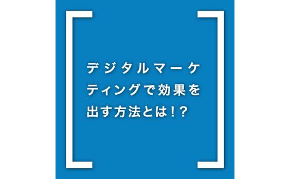 【定石1~10】デジタルマーケティング 成功に導く10の定石(ダイジェスト)