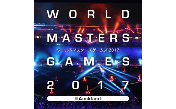 ワールドマスターズゲームズ  熱狂の2017大会、そして4年後は関西へ