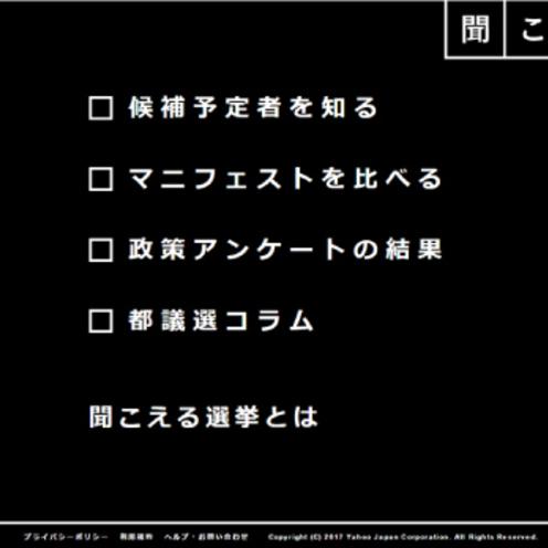 全ての視覚障がい者に選挙情報を!サイト「Yahoo! JAPAN 聞こえる選挙」が公開