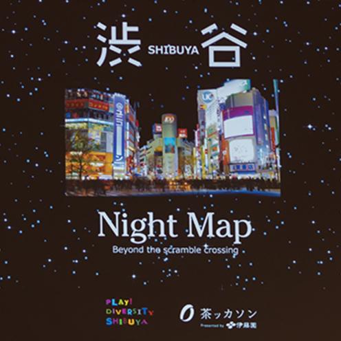 渋谷の魅力的な夜に向けた 観光マップ完成!