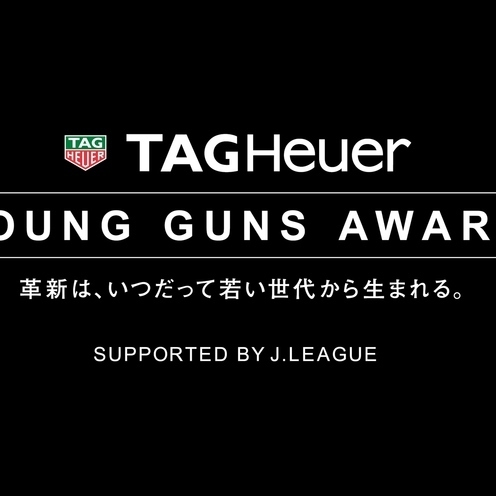 タグ・ホイヤー   Jリーグの「ヤングガン」を たたえるアワード創設
