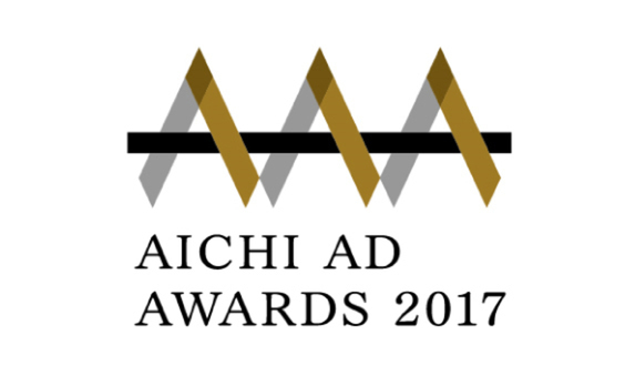 愛知発クリエーティブを表彰するAICHI AD AWARDS 2017受賞作決定! 名古屋で作品展も