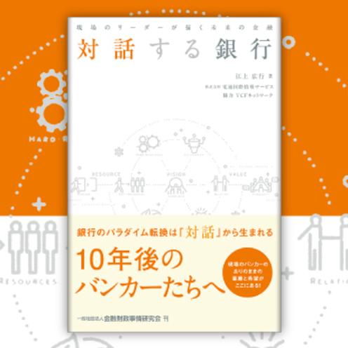 『対話する銀行~現場のリーダーが描く未来の金融』刊行