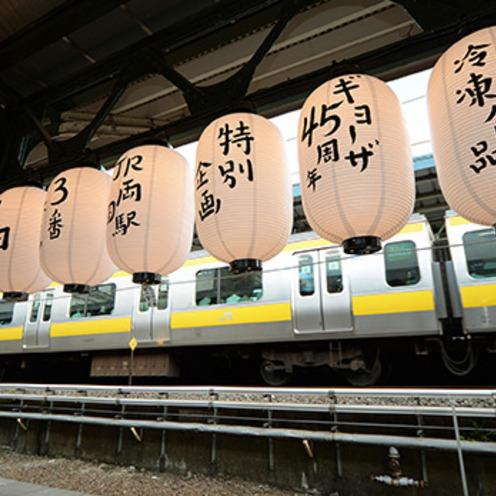 """味の素冷凍食品   両国駅 """"幻の3番ホーム"""" で 「イザ! ギョーザ」"""