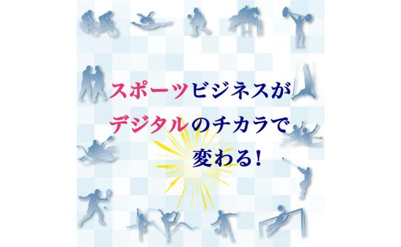 日本のスポーツ業界にデジタルマーケティングが必要な五つの理由