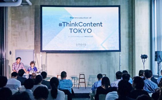 コンテンツマーケティングイベント「The Introduction of #ThinkContent TOKYO 」が開催