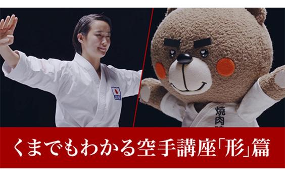 キッコーマン   かわいすぎる空手日本代表と ブサイクなくまのウェブ動画を公開