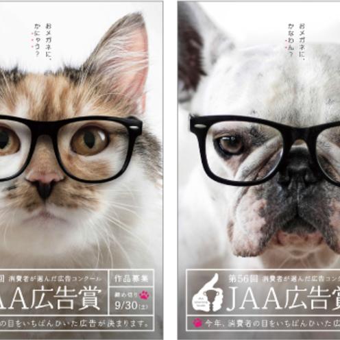選ぶのは消費者!「JAA広告賞」作品募集中