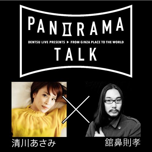 Dentsu Live Presents パノラマトーク#06 「清川あさみと舘鼻則孝のアートな日常、そして人生。」開催