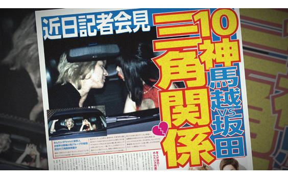 """「10神アクター」の新曲MV   """"芸能ゴシップあるある""""ネタが秀逸"""