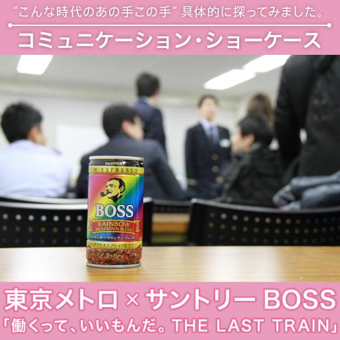 東京メトロ×サントリーBOSS「働くって、いいもんだ。THE LAST TRAIN」