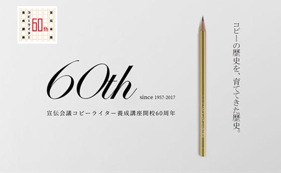 コピーライター養成講座が60周年! 記念イベント「コピージアム2017」開催