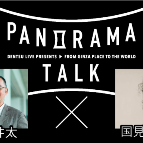 Dentsu Live Presents パノラマトーク#07 「人生に、野遊びを。」開催