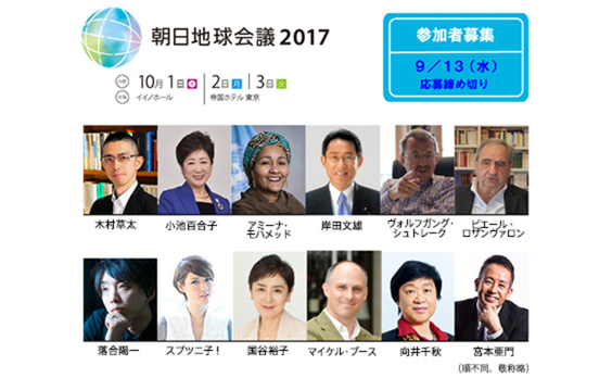 【参加者募集】 「朝日地球会議2017」分断から共存へ 私たちが進む未来