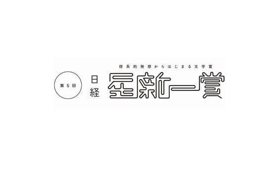 第5回日経「星新一賞」作品募集中