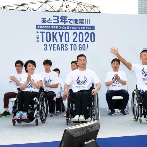 東京パラリンピック   開幕3年前でカウントダウンイベント