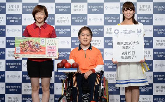 「東京2020 大会協賛くじ」で 応援と3億円の夢を