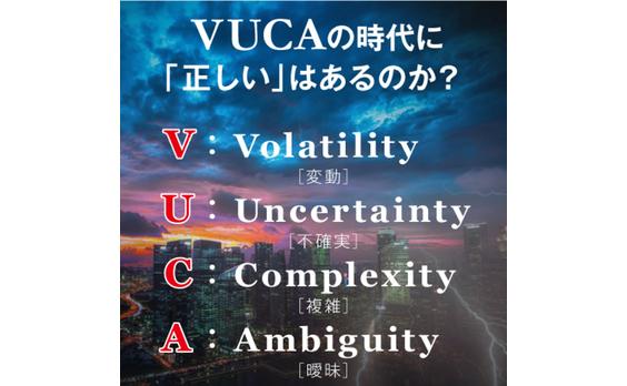 VUCAの時代に「対話」が必要なワケ