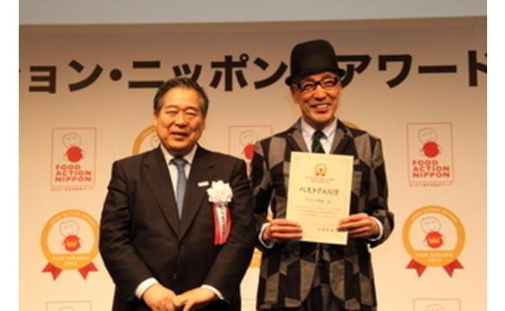 「フード・アクション・ニッポン アワード2013」表彰式