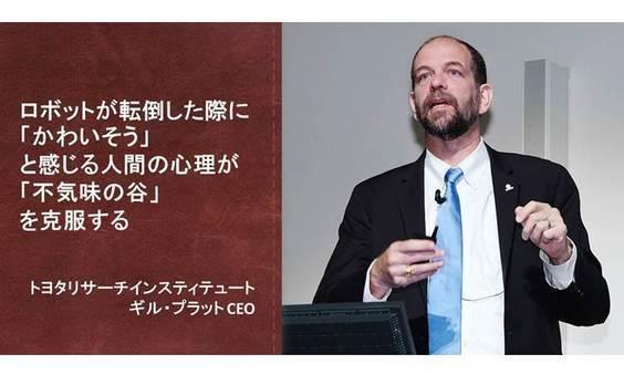 セミナー「人間とロボットが共生し協働する世界の実現に向けて」レポート