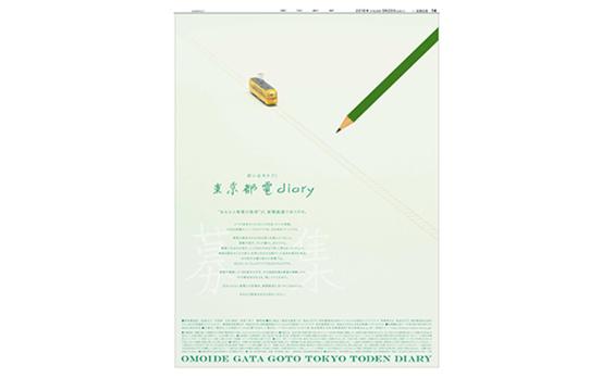 新聞広告大賞に東京都交通局「思い出ガタゴト 東京都電diary」