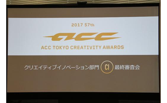 ACC賞    新設部門でグランプリ他の 受賞作が決定