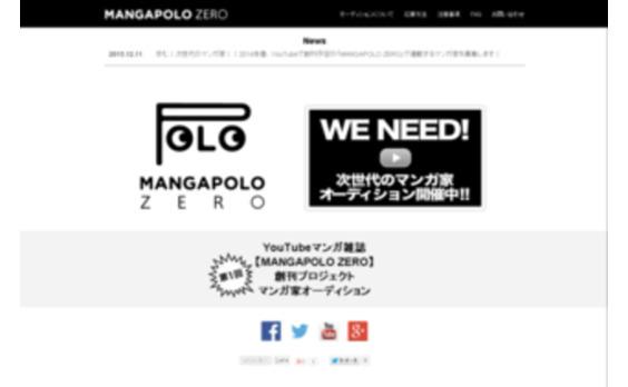 電通が運営するYouTube公式チャンネル「MANGAPOLO(マンガポーロ)」内に、YouTubeマンガ雑誌「MANGAPOLO ZERO(マンガポーロゼロ)」を来春創刊。   ― 連載マンガ家はチャンネル内の公開オーディションで決定。大賞100万円 ―