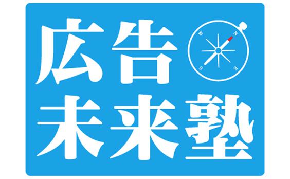 東京広告協会が新事業「広告未来塾」開講