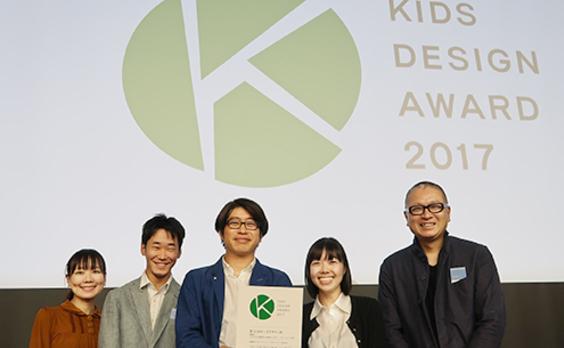 第11回「キッズデザイン賞」優秀作品を発表!