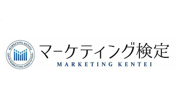 JMAが「マーケティング検定」を創設
