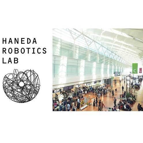 「羽田空港ロボット実験プロジェクト2017」第2期参加事業者の公募を開始