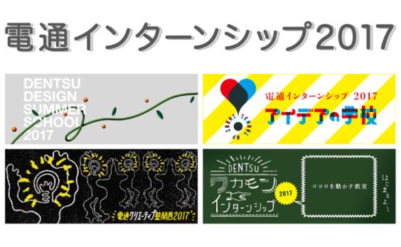<大学生・大学院生対象>電通インターンシップ2017開催レポート