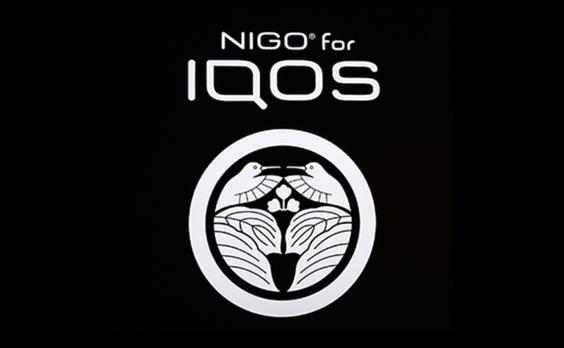 伝統的かつ革新的なコレクション 「NIGO for IQOS」発表