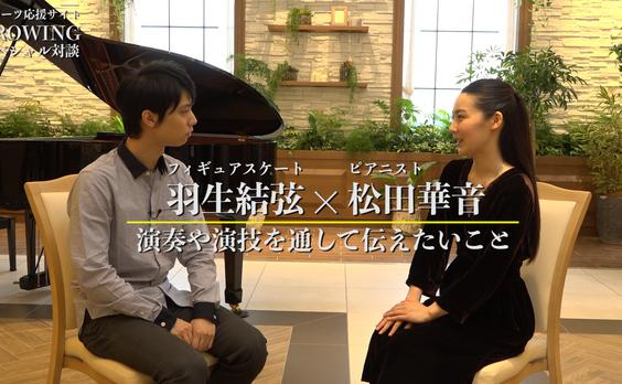 日本スポーツ振興センター   羽生選手とピアニスト・松田華音さんの 対談動画を公開