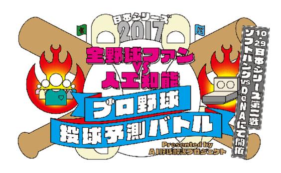 AIと視聴者が直接対決! NHKがプロ野球日本シリーズで「投球予測バトル」開催
