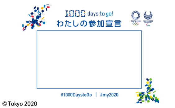 東京大会開催1000日前   スペシャルな体験が当たる 「わたしの参加宣言キャンペーン」スタート