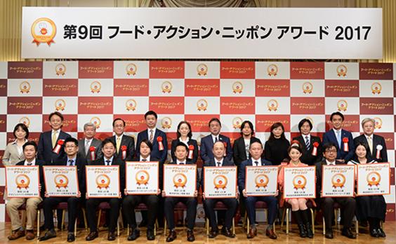今一番食べてほしい、おいしい日本の逸品 「フード・アクション・ニッポン アワード 2017」発表