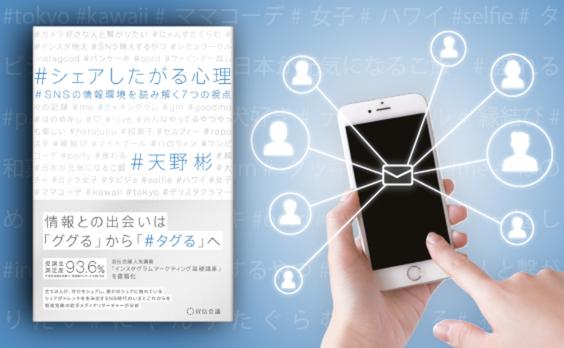 『#シェアしたがる心理~SNSの情報環境を読み解く7つの視点~』刊行
