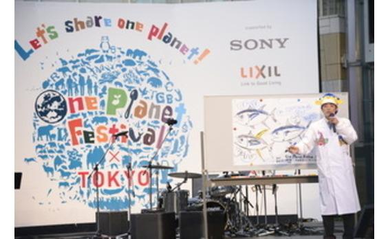 「One Planet Festival×TOKYO」開催