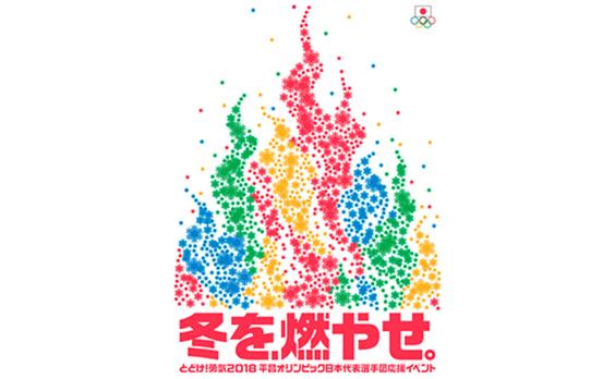 平昌オリンピック   日本代表応援イベントの 参加者募集開始