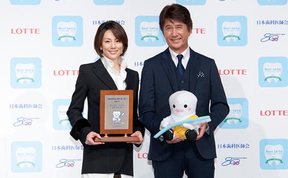 米倉涼子さんと草刈正雄さん、日本一の笑顔 ベストスマイル・オブ・ザ・イヤー2017発表