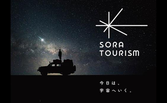 日本の「そら」の魅力を発信 「宙ツーリズム推進協議会」設立
