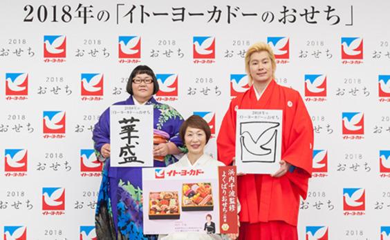 浜内千波さんとメイプル超合金の異色コラボ イトーヨーカドーの「よくばりおせち」発表会
