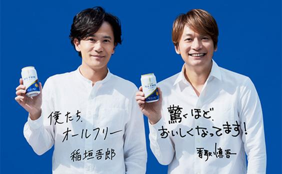 新「オールフリー」テレビCMに 稲垣吾郎さんと香取慎吾さんを起用