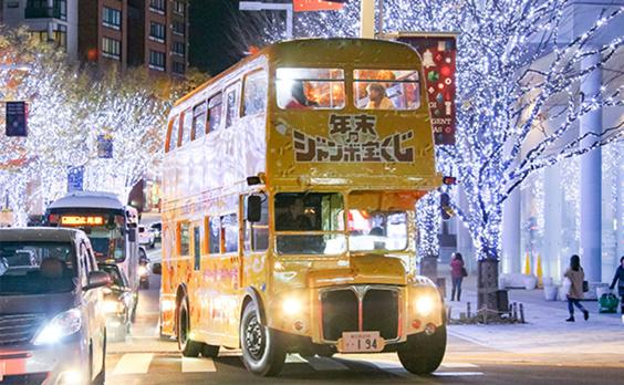 年末ジャンボ宝くじ発売記念 無料イルミネーションバスツアーを開始