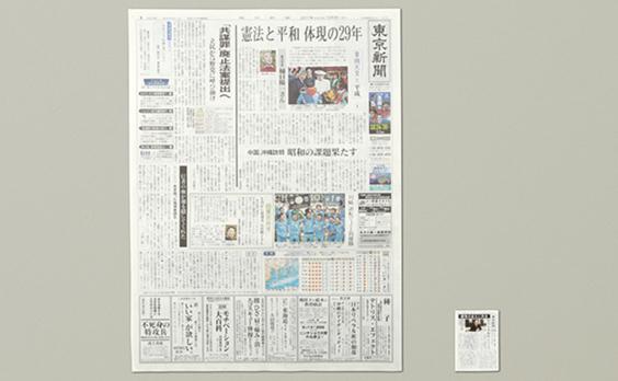 東京新聞   「世界人権デー」に手のひらサイズの 小さな新聞を発行